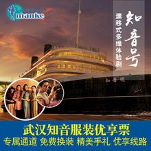 19号有票优享票湖北武汉知音号游船实景演出门票服装租赁套票
