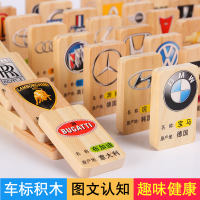 Children's Dominoes Car Logo Daquan 100 pieces of building blocks early childhood education intellectual toys 3-5-6 years old