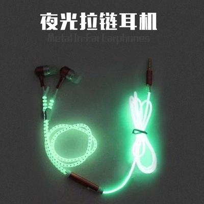 夜光荧光耳麦入耳式重低音拉链耳机发光电脑手机通用线控耳塞