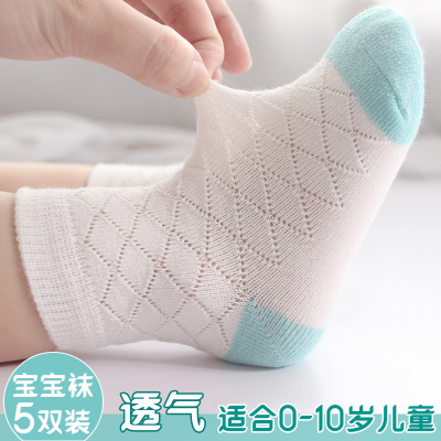 儿童袜男童女童袜网眼夏季薄款春秋纯棉新生婴儿袜宝宝袜子中大童