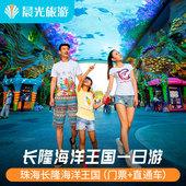 广州出发到至珠海长隆海洋王国一日游  海洋王国门票 烟花汇演