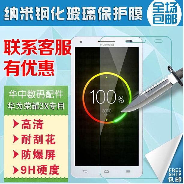 华为荣耀3X钢化膜G750-T01/T00/T20手机保护膜 畅玩版3Xpro防爆膜