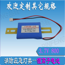 800mAh锂电池 平安消防应急灯电池 台灯仪表仪器电池 3.7V600