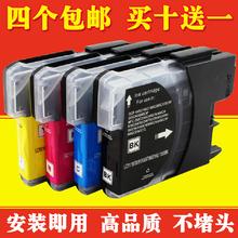 LC990BK/C/M/Y黑彩色墨盒 適用兄弟MFC-250C 490CW 290打印一體機