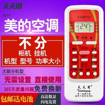 美的空调遥控器通用万能RN51K/C/F/A/I/A/R R51 RN02A/C/D/BG R05官方旗舰店