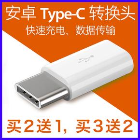 type-c转接头数据线转换头充电线5小米4c 4s手机乐视1s华为P9 乐2