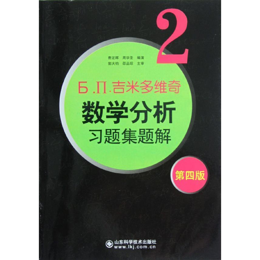 新华书店正版图书籍费定晖版4第2吉米多维奇数学分析习题集题解.П.Ь