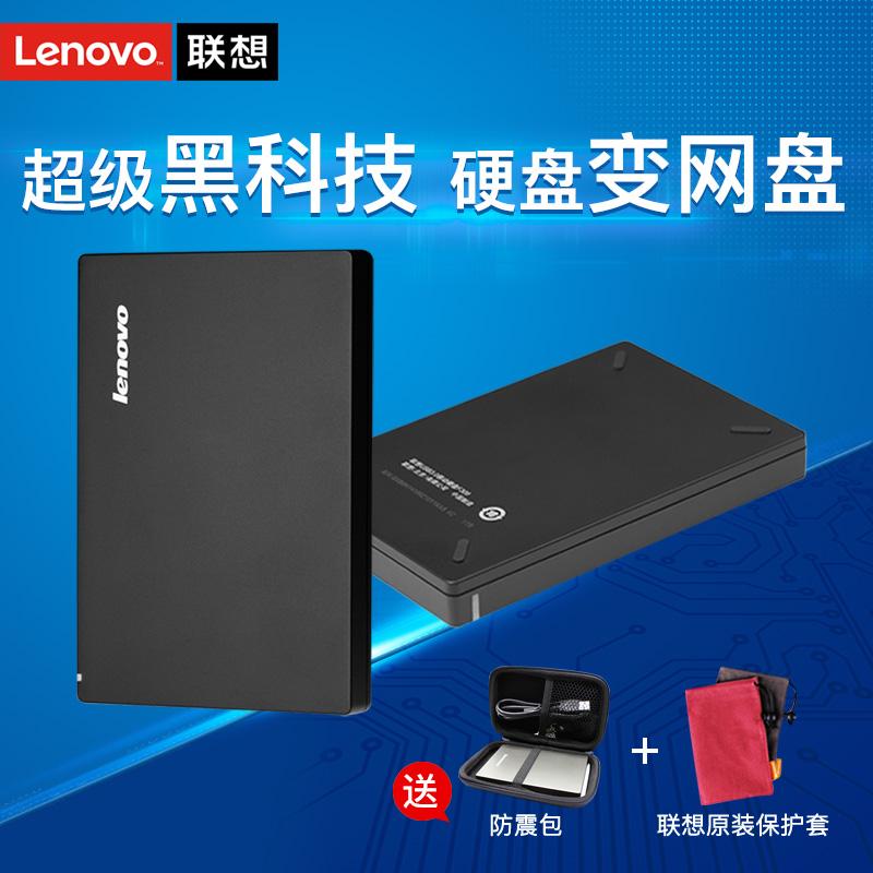 联想移动硬盘f308 1TB usb3.0 1tb高速商务超薄2.5寸正品可加密
