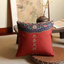 宜家棉麻亚麻沙发抱枕靠垫靠包 新中式风格喜庆图案靠包