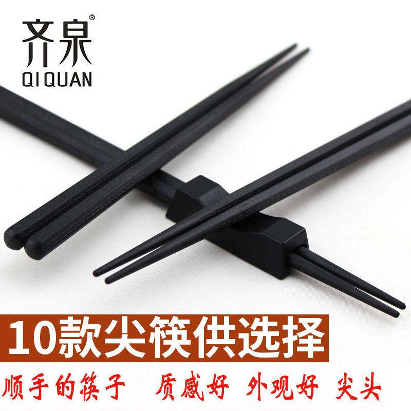 齐泉合金筷子