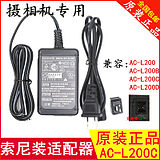 SONY original SONY sony-ac-l200bl200cl200d camera charger power adapter