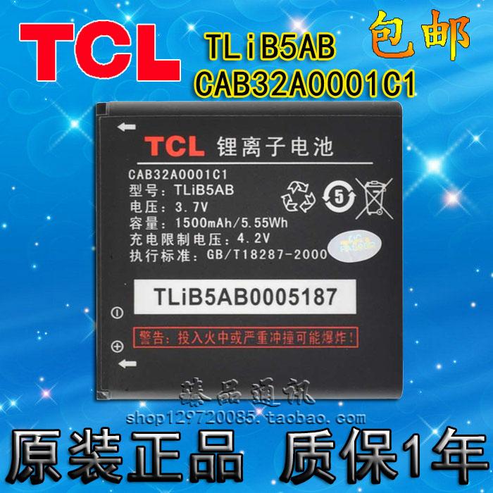 tcl a986 手机电池