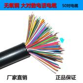 无氧铜50对0.4大对数电缆HYA室内室外电话电缆线通讯电缆