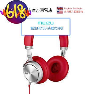魅族官方耳机