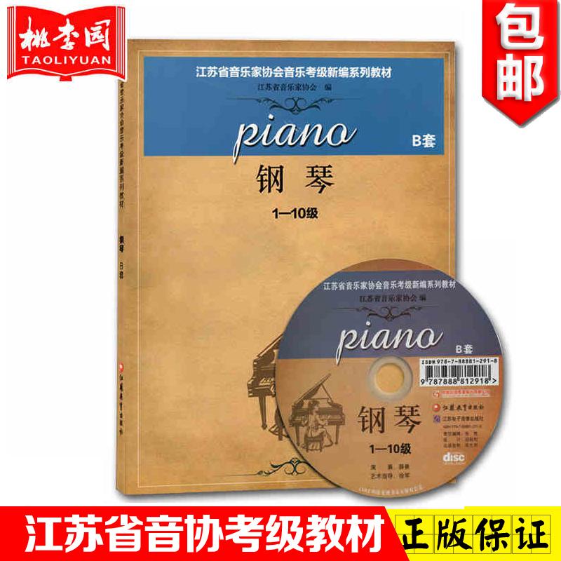 江蘇省音樂考級鋼琴