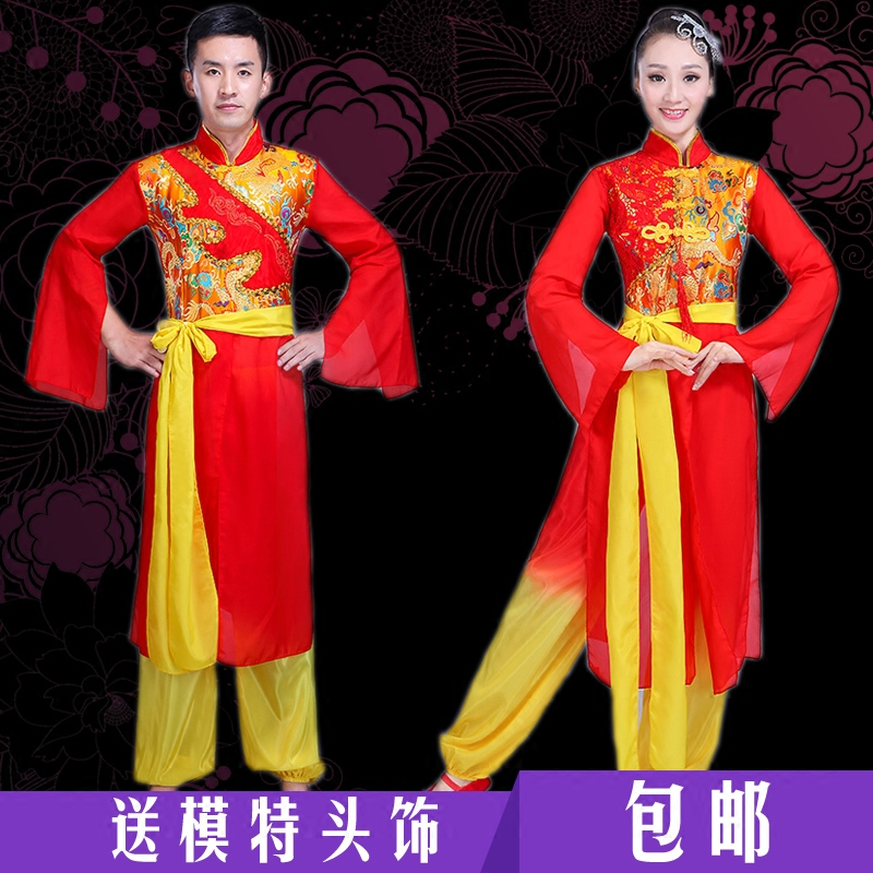 Drum Suit Performance Costume Women's long sleeve Yangko drum men's Chinese style national classical dance float