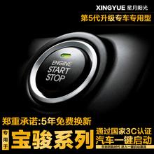 适用于宝骏310330510560630730汽车一键启动点火系统改装