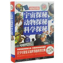 动物真相de稀奇古怪正版熊猫为什么要倒立上海科技教育出版社文教科普读物布朗英动物真相稀奇古怪熊猫为什么要倒立