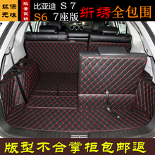 Special for BYD S7 plus backup box cushion fully enclosed S7 seat s63D stereo folding tail box cushion package