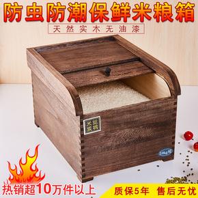 实木米桶储米箱米盒子防潮防虫密封小号10kg米缸家用50 30 20斤装