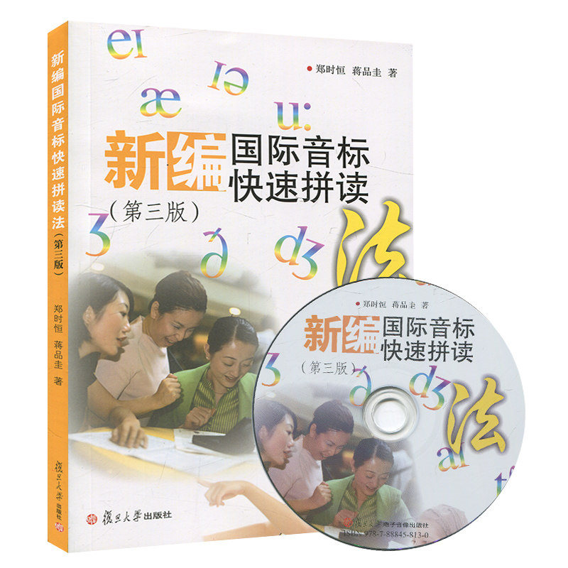 新编英语教程第三版