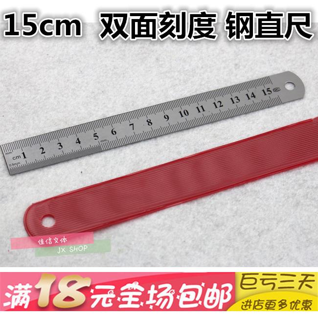 剑鱼牌不锈钢直尺 15cm双面刻度钢尺 学生绘图尺子 手工DIY测量尺
