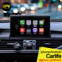 奥迪carplay 高配A4L/Q5带MMI支持iphone/Android