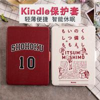日系kindle保护套paperwhite2/3休眠皮套入门558/958经典KPW卡通
