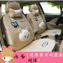 宝骏560/630/610乐驰汽车座套四季通用夏季座椅套女冰丝卡通坐垫