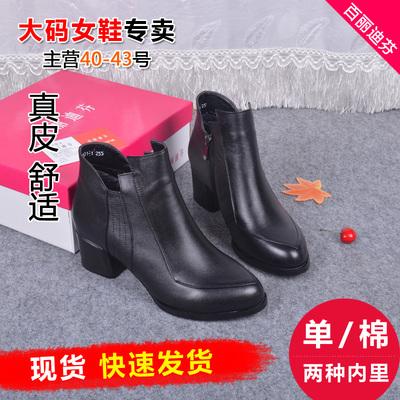 真皮加大码女鞋41-43单鞋秋冬短靴大号女靴丫丫粗跟高跟靴子靴子