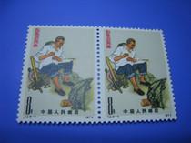 集邮收藏原胶全品邮票1T3户县6