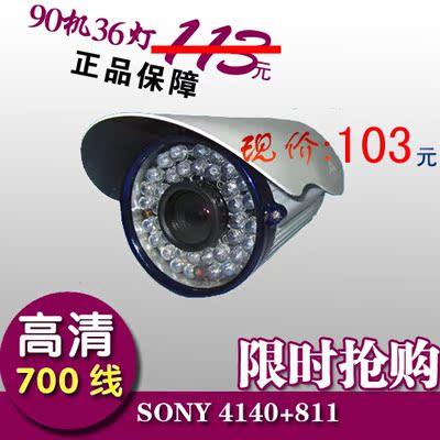 高清700线 室外摄像头 监控摄像机 红外夜视 索尼4140 探头 促销
