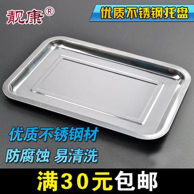 烧烤盘不锈钢方盘不锈钢托盘长方形不锈钢盘子餐盘饭盘菜盘水饺盘