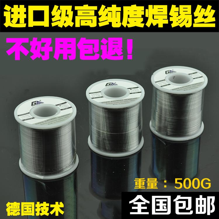 进口级 松香芯焊锡丝 焊锡线 电烙铁配件焊接工具 有铅高亮免洗
