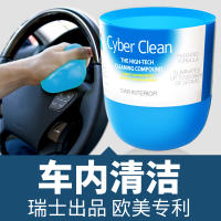 Cyber ​​Clean Car Cleaning Products Car Cleaning Air Conditioner Outlet Mud Magic Clean Soft