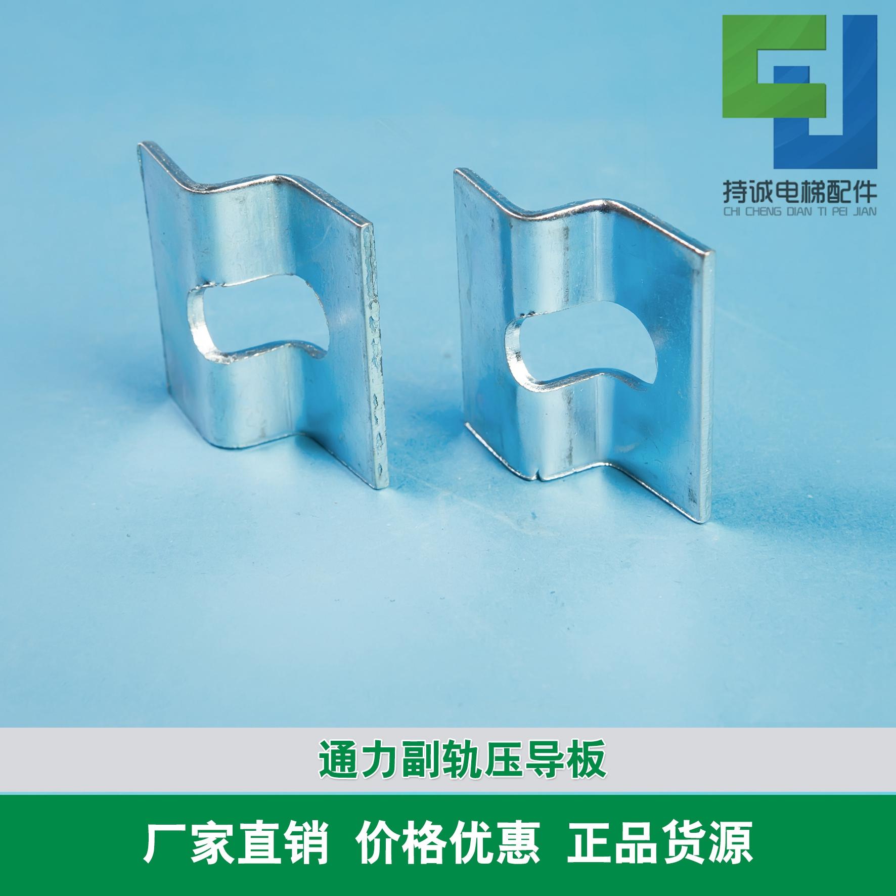 通力压板/帝奥/副轨/付轨/空心导轨/电梯/压码/压导板/电梯配件