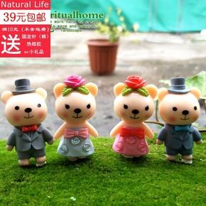 苔藓微景观饰品 可爱小熊 情侣小熊 小熊公仔 DIY组装玩具摆件