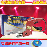 King Brand Button-Free Tightener Electrofusion Packer Button-Free Packing Clamp Hot Melt Packer Manual Strapping Machine