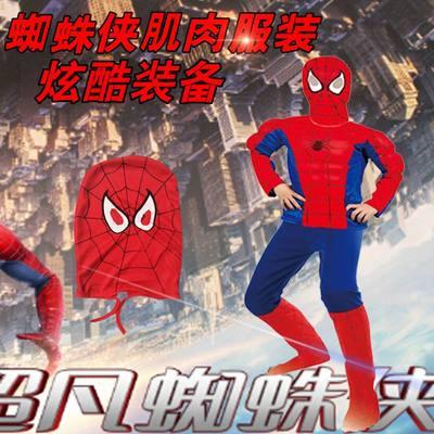 万圣节儿童服装道具男童cos化妆舞会儿童肌肉蜘蛛侠服装紧身衣服