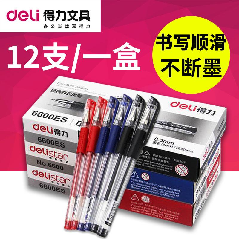 重庆中性笔得力文具12支签字碳素水笔0.5mm办公笔芯书写用品批发