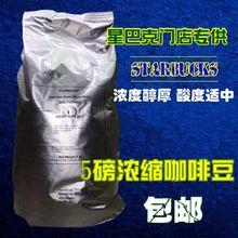 包邮进口星巴克starbucks浓缩烘培咖啡豆5磅门市用2.268千克正品