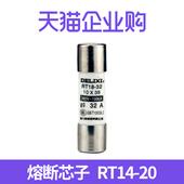 保险管 RT18 芯子 德力西圆筒形熔断器 保险丝 RT14