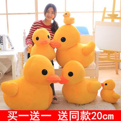 大黄鸭公仔毛绒玩具小鸭子玩偶儿童抱枕黄鸭公仔布娃娃生日礼物