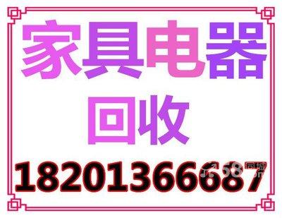 北京区海淀区上地附近高价回收旧家具,二手家具回收
