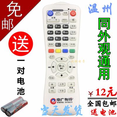 温州中广有线数字电视