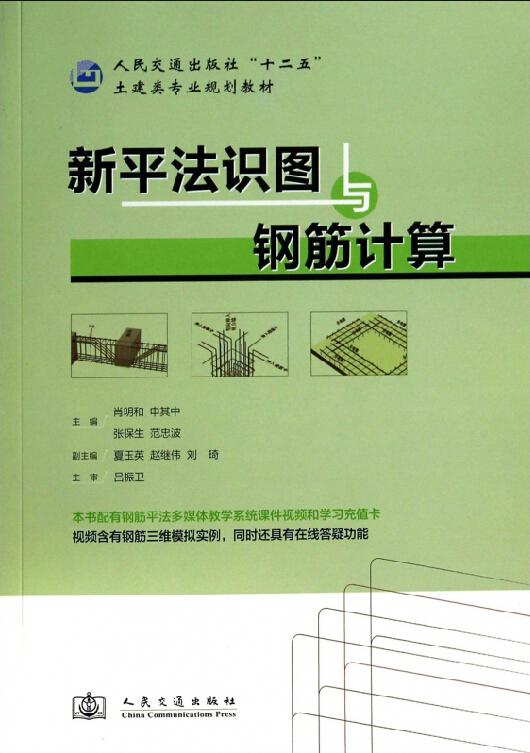 11G101新平法识图与钢筋计算(11G101图集应用-----平法钢筋算量 识图与钢筋计算 肖明和//张保生//范忠波 编著  101 送视频充值卡