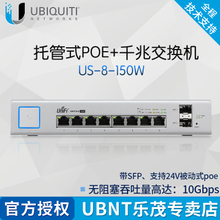 150W千兆全8口PoE交换机802.3af被动24V UniFi UBNT Switch