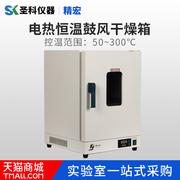 上海精宏DHG-9036A300度电热恒温鼓风干燥箱恒温烘箱实验室烘干机
