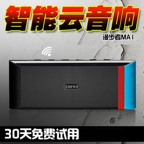 Edifier/漫步者 MA1无线WIFI蓝牙音箱便携式迷你插卡智能云音响小