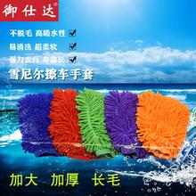 车品雪尼尔洗车手套珊瑚虫海绵面包刷擦车手套双面加绒加厚毛毛虫